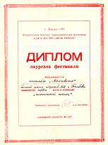 Липецк 1993 :: Диплом лауреата фестиваля
