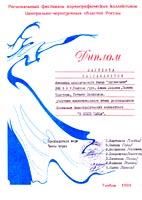 Тамбов 1995 ::