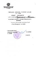 Варна 1995 :: Благодарность ансамблю