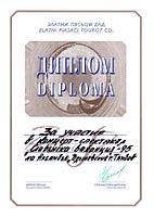 Варна 1995 :: Диплом