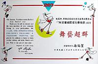 Тайвань 1996 ::