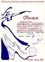 Тамбов 1996 ::