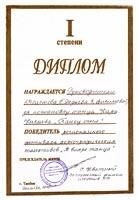 Тамбов 1999 ::