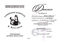 Болгария 2004 ::