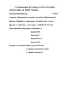 Тамбов 2006 ::