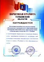 Тамбов 2008 ::
