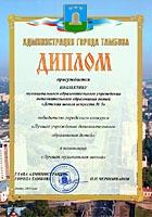 Тамбов 2009 ::